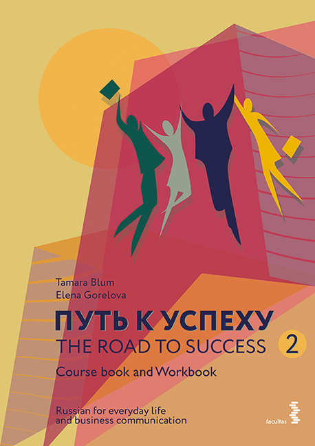 Cover The Road to Success 2 - Russian for everyday life and business communication